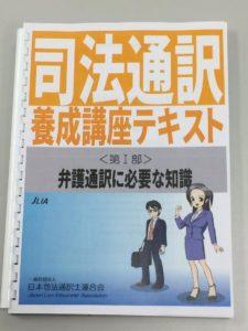 司法通訳養成講座テキスト<第Ⅰ部>撮影