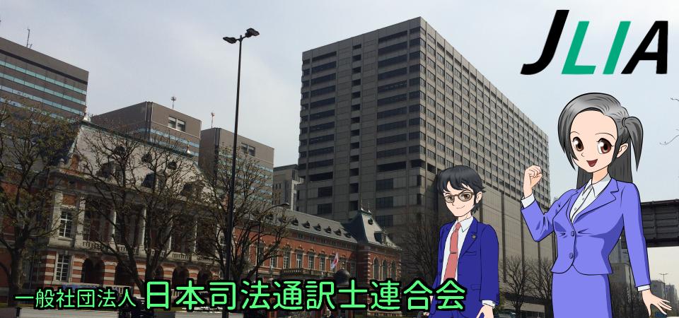JLIA 一般社団法人 日本司法通訳士連合会